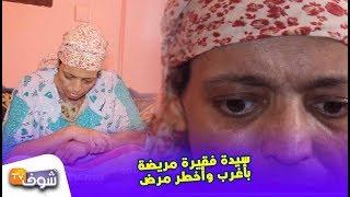 فيديو سيهز نفوس المغاربة... سيدة فقيرة مريضة بأغرب وأخطر مرض ...شوفو حالتها
