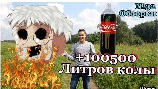 Как убить Фирамира ? | +100500 литров Колы | Больше 10000 литров колы | Coca-Cola | Обзорки №32