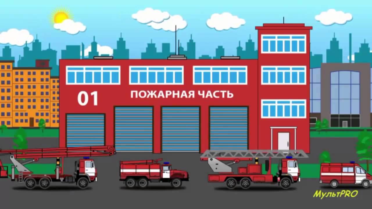 пожарная станция картинки детям что пока