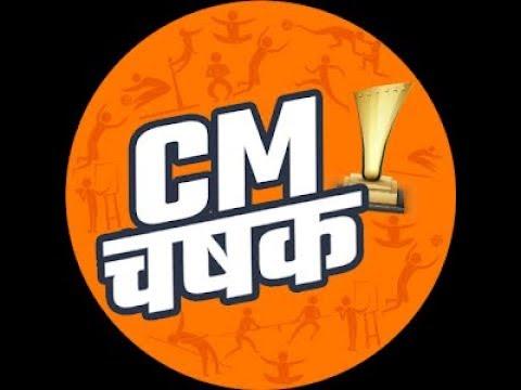 CM चषक | पनवेल -२०१८ ( फायनल दिवस  )