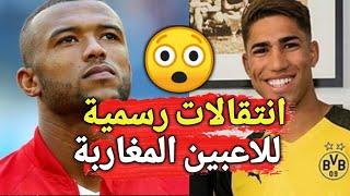 انتقالات رسمية بالجملة للاعبي المنتخب المغربي بعد مونديال روسيا احدها صادمة