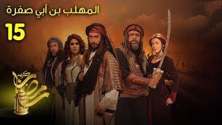المهلب بن ابي صفرة الحلقة 15 اون لاين