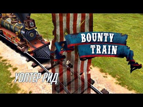 Bounty Train - УОЛТЕР РИД  