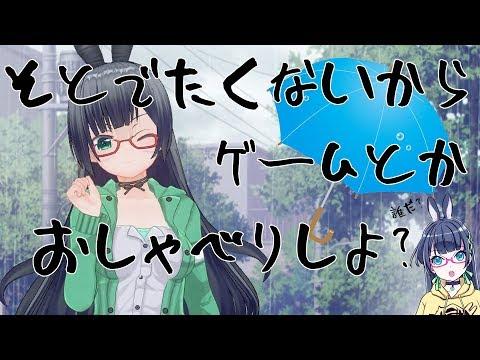 【#雑談枠】雨だから一緒におうちにいよーよぉ、ね?🐰