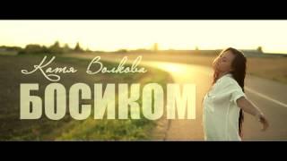 Катя Волкова - Босиком