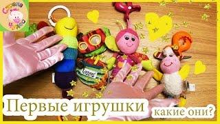 Первые игрушки подвески для малыша. Обзор какие лучше купить