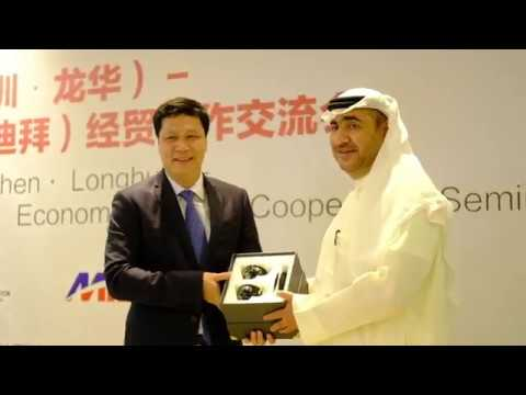 深圳市龙华区迪拜经贸交流会 Shenzhen· Longhua  - Dubai Economic & Trade Cooperation Seminar