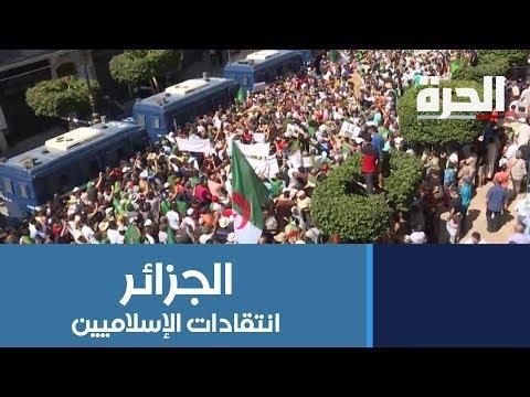 #الإسلاميون يتهمون السلطات الجزائرية بالمماطلة في الاستجابة لمطالب الحراك