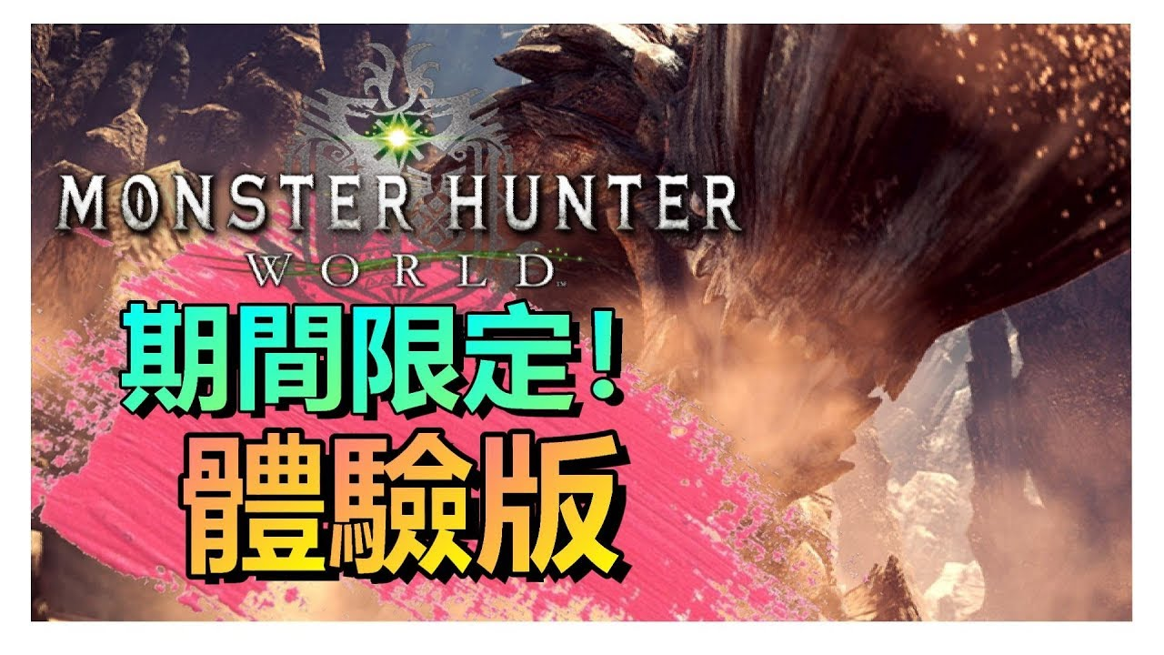 【 期間限定 】新手的最強福音! 【體驗版 MHW 】 召喚你的女友 遊玩魔物獵人【Monster Hunter: World   PS4 PC中文 ...