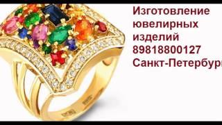 Ремонт золотых изделий