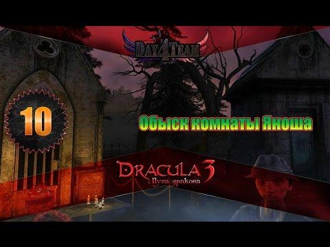 Дракула 3 Путь дракона #7 - Вторая поездка к Ирине Бочоу (Dracula 3: The Path of the Dragon)