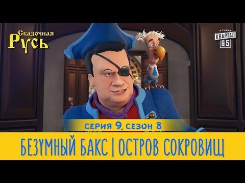 Новая Сказочная Русь 8 сезон, серия 9   Безумный Бакс   Остров Сокровищ