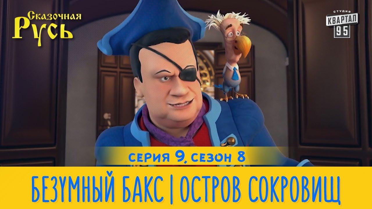 Всі серіі сказачная русь фото 502-847
