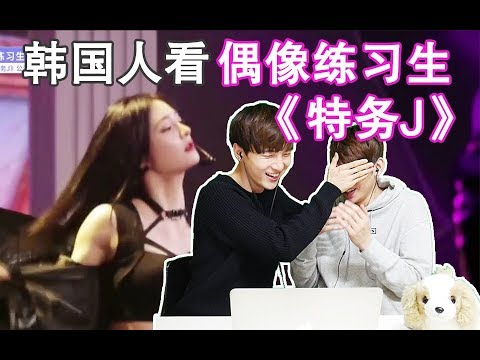 《偶像練習生-特務J》韓國人的反應如何?: Korean react to Idol Producer- Agent J 【朴鸣】