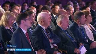 Первые соглашения о сотрудничестве подписали участники Тюменского нефтегазового форума
