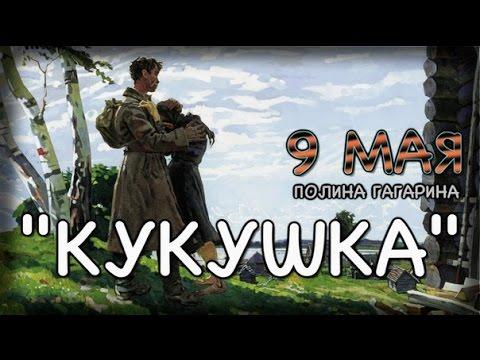 9 мая. Полина Гагарина - кукушка(cover)