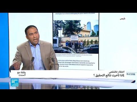 أين الاعتراف السعودي بقتل خاشقجي الذي تحدثت عنه صحف أمريكية؟  - نشر قبل 1 ساعة