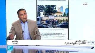 أين الاعتراف السعودي بقتل خاشقجي الذي تحدثت عنه صحف أمريكية؟