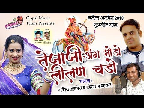 Gajendra Ajmera Exclusive Song 2018 ~ तेजाजी अंग मोड़ो लीलण चङो ~ Rajasthani DJ Hit Song 2018