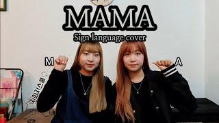 엑소(EXO) - MAMA 수어(수화) 거울모드 (Sign language mirror ver)