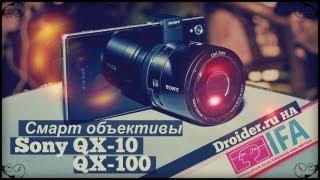 Взгляд на умные объективы от Sony DSC-QX100 и DSC-QX10(, 2013-09-05T09:47:43.000Z)