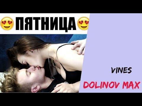 Долинов Макс [dolinovmax] - Подборка вайнов #2