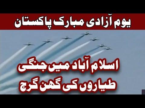 Islamabad Main jangi jahaz Ka Shandar Mazahray - Headlines and Bulletin - 09:00 PM - 14 Aug 2017