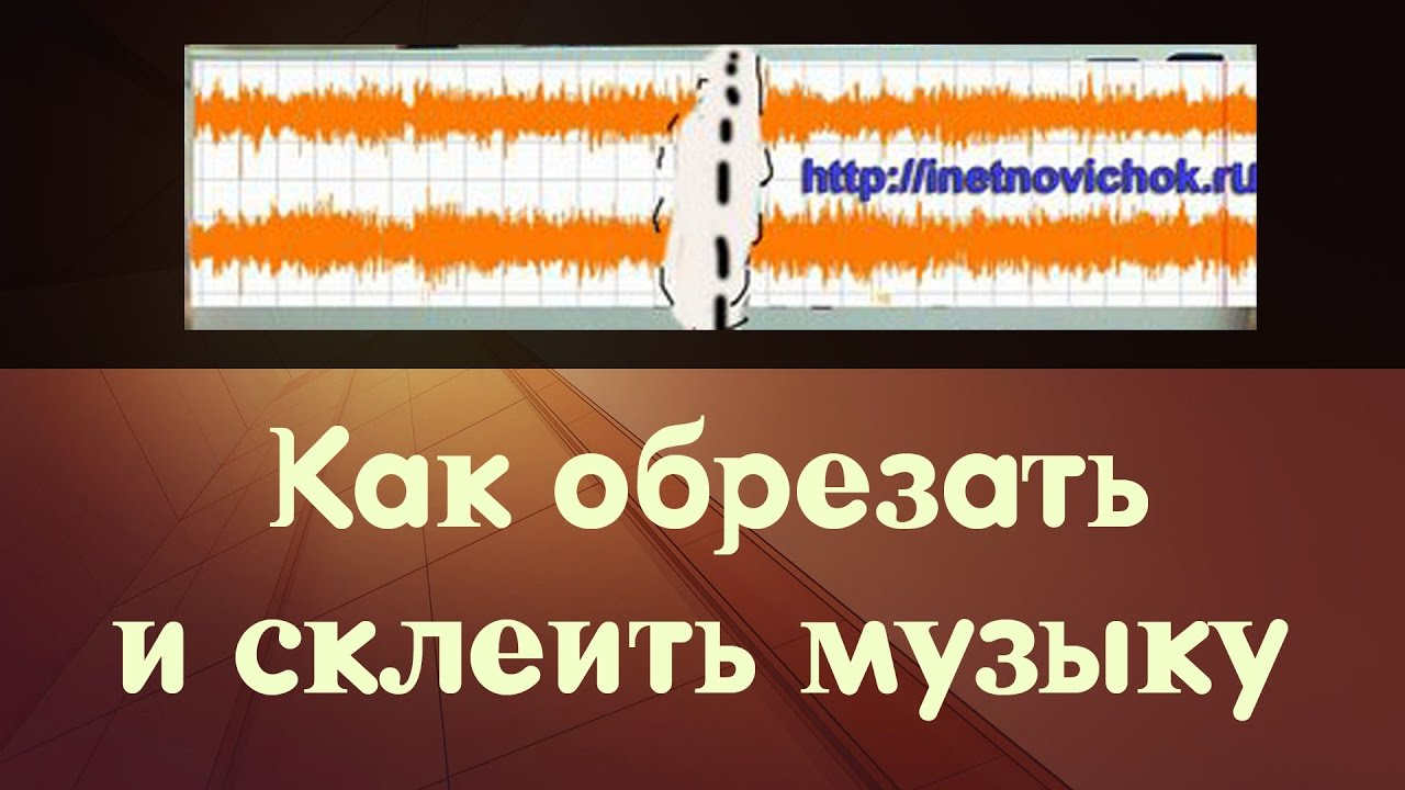 EИПoвk : Склейка песен Online