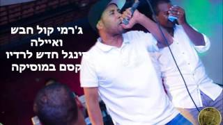 גרמי קול חבש ואיילה בואו נשיר בואו נרקוד--jeremy cool habash  dance hall