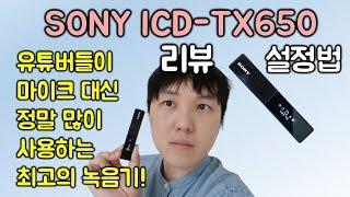 Sony ICD-TX650 녹음기 리뷰 및 설정방법/유…