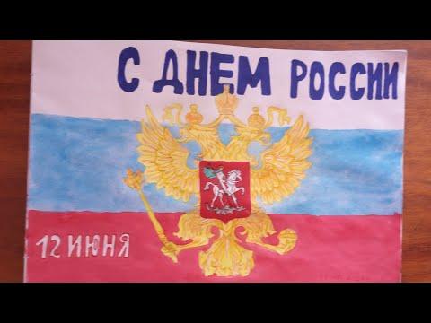 Нарисовать Герб Российской Федерации / Нарисовать на  День России / Нарисовать флаг России / Влог