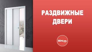 Раздвижные двери(Раздвижные двери https://www.youtube.com/watch?v=BjpygagGAWk Подписывайтесь на канал: ..., 2016-07-14T12:46:46.000Z)