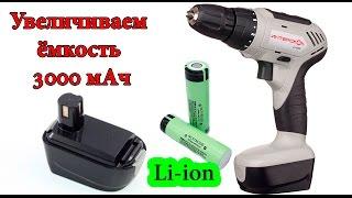 Жөндеу шуруповерта, арттырамыз сыйымдылығы аккумулятор Li-ion