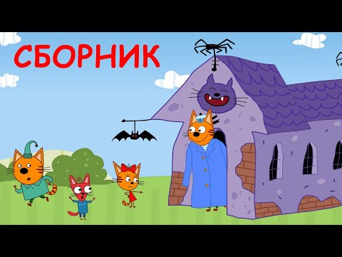 Три Кота | Сборник прикольных серий | Мультфильмы для детей 2021