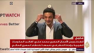 فيديو_جديد.._محمد_علي_:_أعمل_على_توحيد_المعارضة_المصرية_للعمل_على_مشروع_وطني