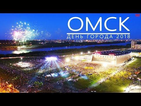 ОМСК - ДЕНЬ ГОРОДА 2018 - АЭРОСЪЕМКА - АЭРОКАДР