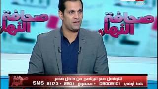 صحافة النهار | لقاء مع عصام سالم وكريم سعيد وكيفية عودة الجماهير المصرية وانتكاسة المنتخب الأولمبي