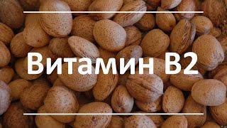 видео Витамин Д: содержание в продуктах, дефицит, переизбыток