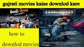 Latest gujarati movie kaise Download kare 2017 ?