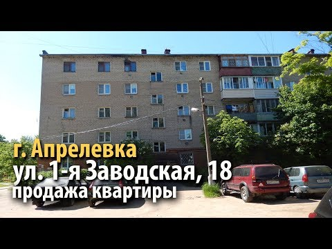 квартира апрелевка | купить квартиру наро-фоминский район | квартира 1-я заводская| 330198
