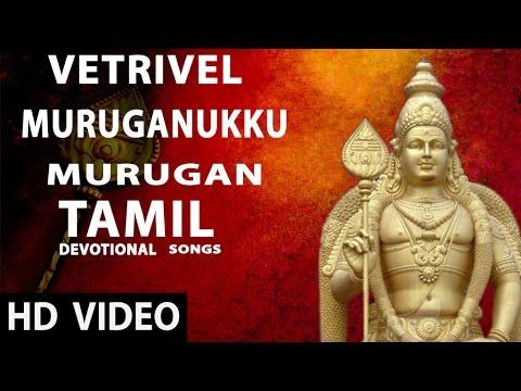 Vetrivel Muruganukku - Murugan Songs - Tamil Devotional Song