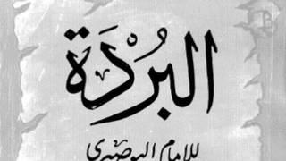 إبداع مغربي في مطلع قصيدة البردة:  مجموعة الإسراء