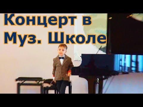 видео: The Dancing Bear / Музыкальная школа/ Фортепиано 0 класс/ Роберт 6 лет
