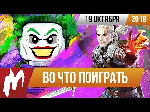 🎮Во что поиграть на этой неделе — 19 октября + Лучшие скидки на игры