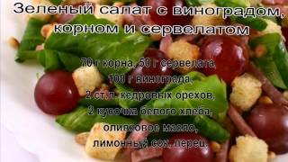 Зеленый салат с виноградом, корном и сервелатом