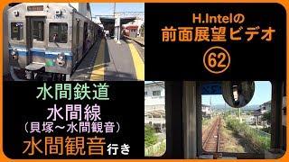 水間鉄道 貝塚-水間観音駅間 前面展望ビデオ
