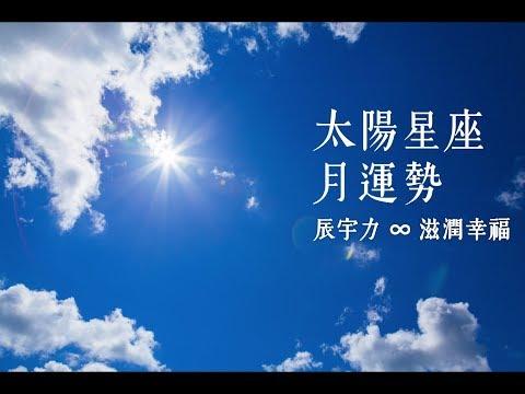 【辰宇力星座】2019 ✨ 太陽星座 3月運勢 ✨