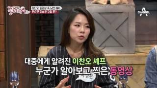 이찬오-김새롬의 파경! '제주도 동영상' 속 낯선 여자 때문?