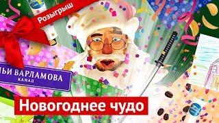 Праздник на канале: новогодняя распаковка подарков