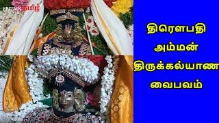 Drowbathi Amman | திரெளபதி அம்மன் திருக்கல்யாண வைபவம் | Britain Tamil Bakthi